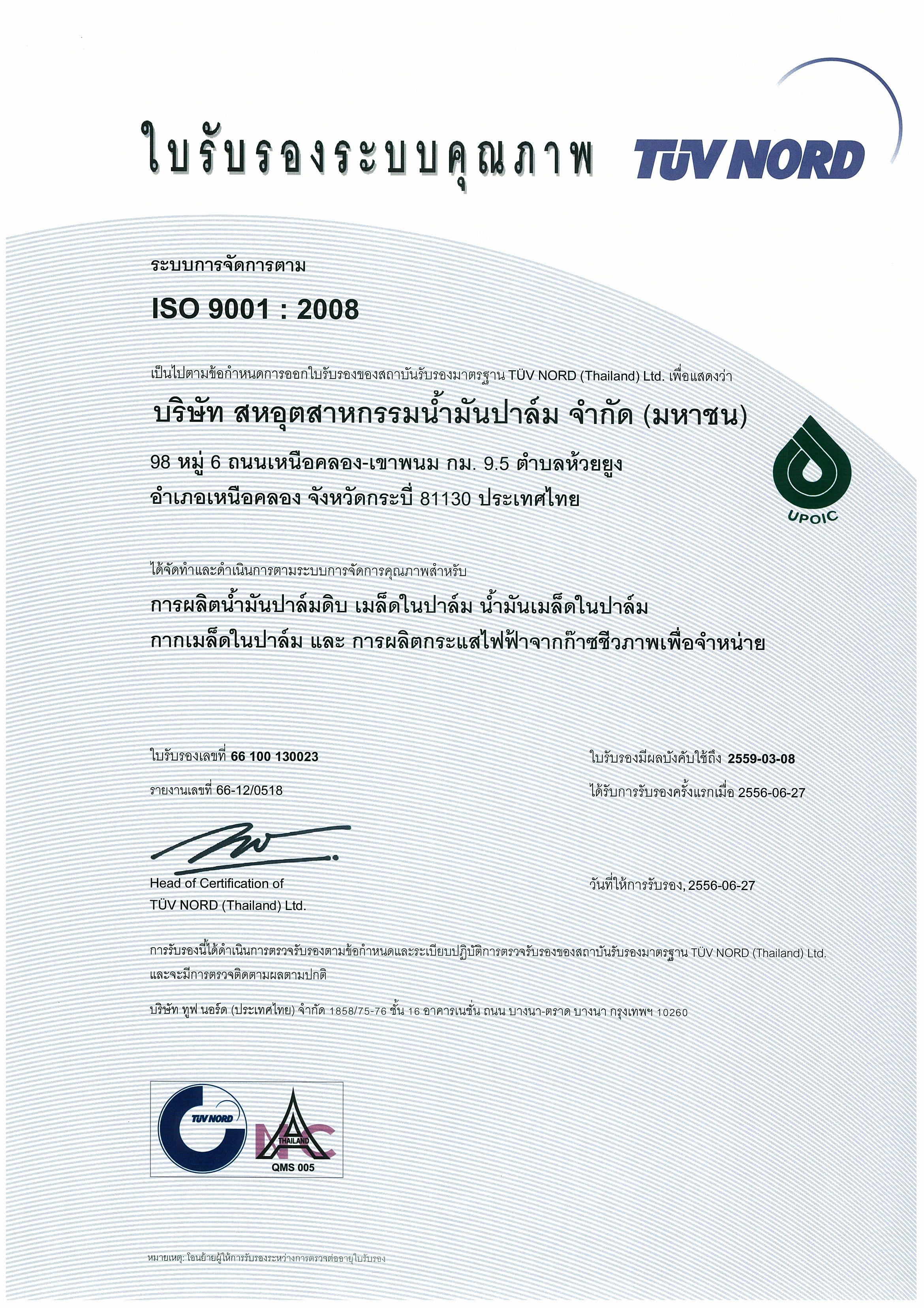 certificate บร tuv บรอง nac nord palm industry limited oil united th